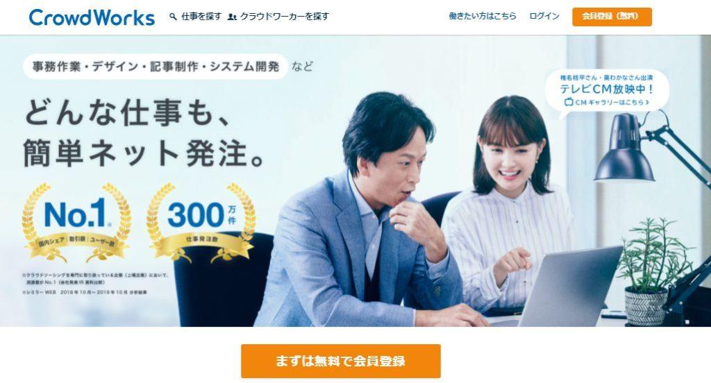 在宅ワークで月5万円の収入を目指すなら、クラウドワークス登録後初めのうちは月5千円~1万円を稼ぐ目標!