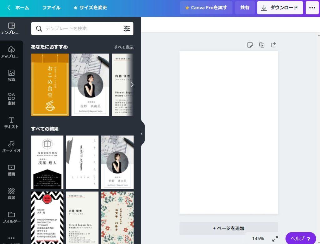 画像が無料で手軽に作れるCanva(キャンバ)の利用イメージ